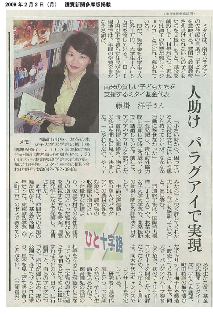 2009年2月2日読売新聞多摩版掲載『ひと十字路』