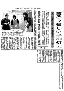 2010年12月24日-朝日新聞朝刊蜜_プロジェクト記事
