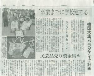 2012.11.02朝日新聞朝刊_常盤祭_藤掛スタジオ