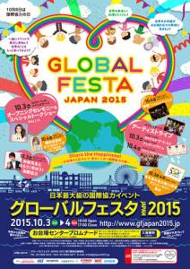 globalfesta2015_1
